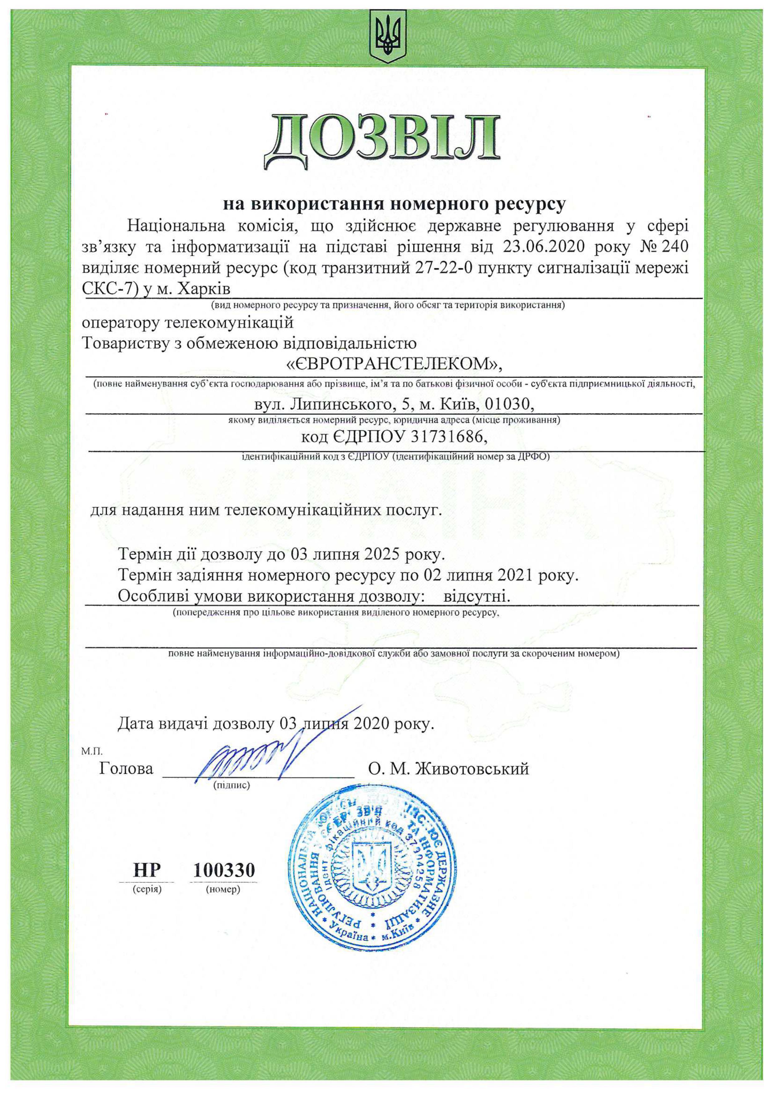 Permit_Kharkiv