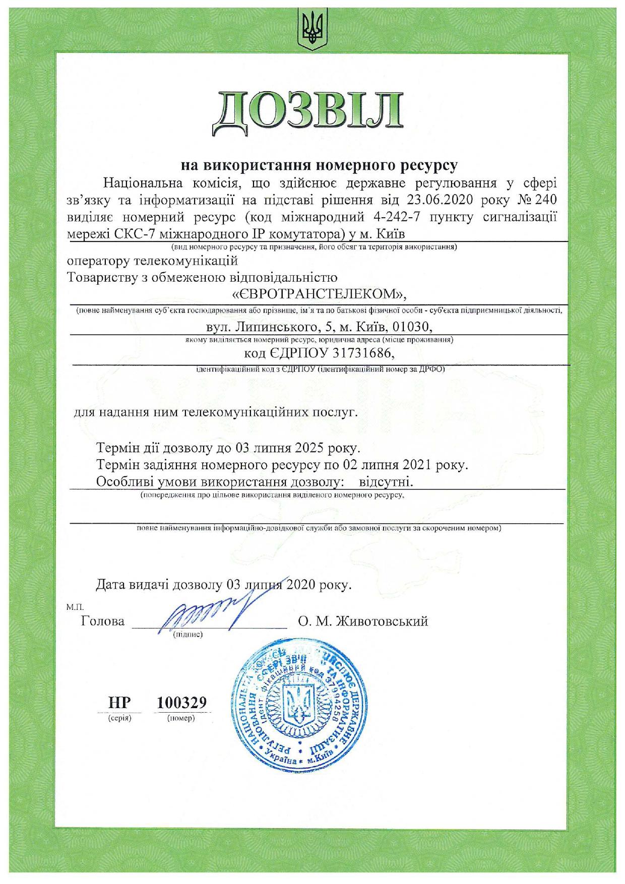 Permit_Kyiv_2