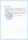 license_p2
