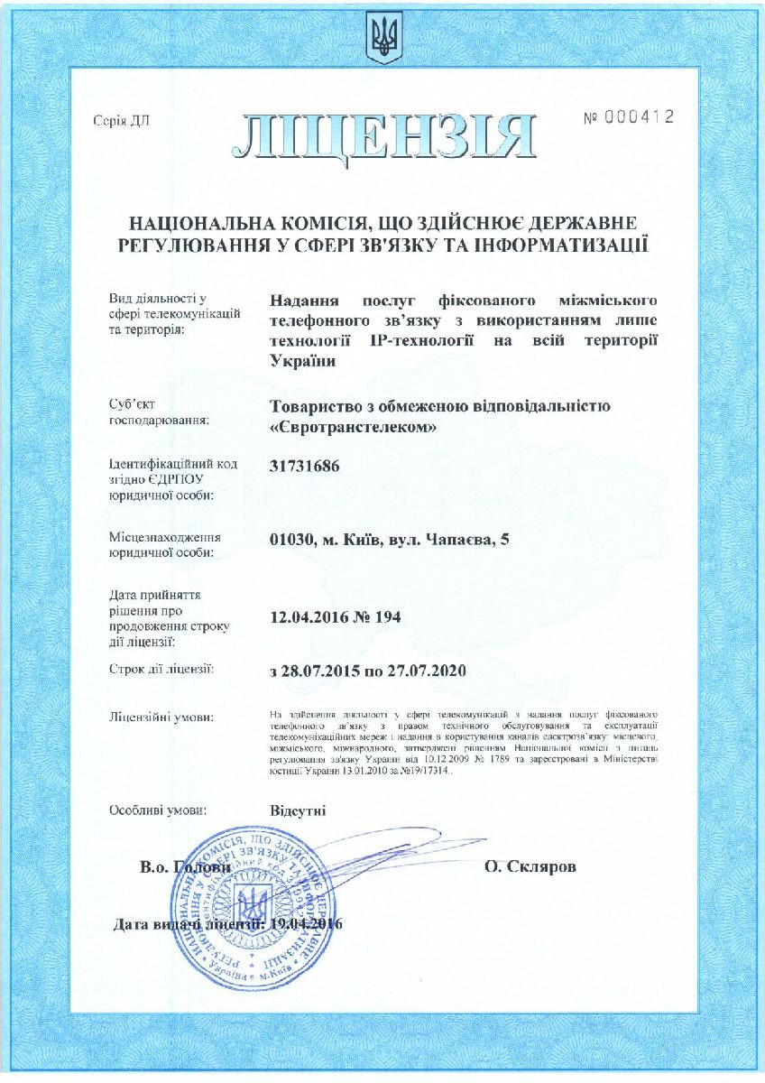 commun licence 2016 1