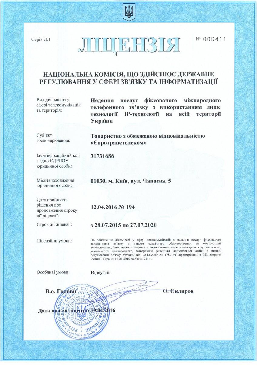 commun licence 2016 2